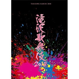 DVD/滝沢歌舞伎2018/趣味教養/AVBD-92728
