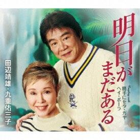 CD/明日がまだある (歌詞付)/田辺靖雄・九重佑三子/TKCA-90624