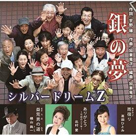 CD/銀の夢/シルバードリームZ/YZIM-15069