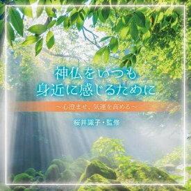 CD/神仏をいつも身近に感じるために〜心澄ませ、気運を高める〜/オムニバス/KICS-3747