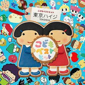 CD/東京ハイジ こどもベストヒット はみがきのうた・ボウロのうた・おばけのホットケーキ み〜んなはいってる! (CD+DVD)/東京ハイジ/KIZC-629