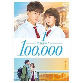 DVD/10万分の1 スタンダード・エディション/邦画/PCBP-54445