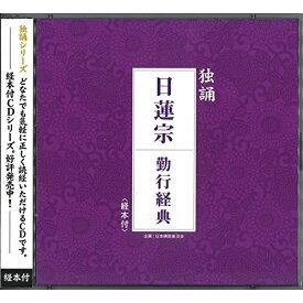 CD/独誦 日蓮宗 勤行経典/日蓮宗大本山池上本門寺法務部/PCCG-1325