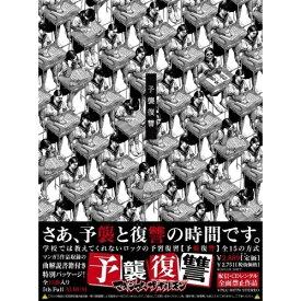 CD/予襲復讐 (解説付)/マキシマム ザ ホルモン/VPCC-81770
