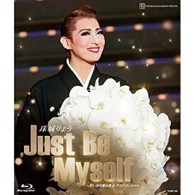 【取寄商品】 BD/珠城りょう 退団記念ブルーレイ 「Just Be Myself」-思い出の舞台集&サヨナラショー-(Blu-ray)/趣味教養/TCAB-158 [8/13発売]