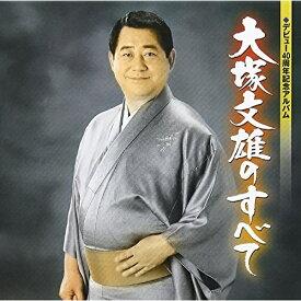 CD/大塚文雄のすべて/大塚文雄/KICH-2471