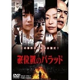 【取寄商品】 DVD/逆位置のバラッド/邦画/DSZD-8237