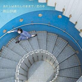 CD / 新山詩織 / あたしはあたしのままで/恋の中 (CD+DVD) (初回限定盤) / JBCZ-6047
