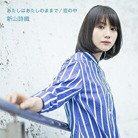 CD / 新山詩織 / あたしはあたしのままで/恋の中 (通常盤) / JBCZ-6048