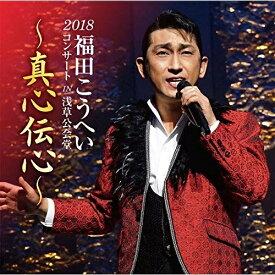 CD / 福田こうへい / 福田こうへいコンサート2018 IN 浅草公会堂〜真心伝心〜 / KICX-1089