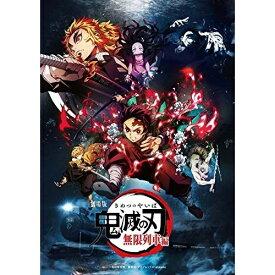 DVD / 劇場アニメ / 劇場版 鬼滅の刃 無限列車編 (通常版) / ANSB-16001