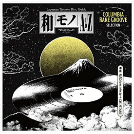 CD/和モノAtoZ presents GROOVY 和物 SUMMIT COLUMBIA RARE GROOVE SELECTION selected by 吉沢dynamite.jp+CHINTAM/吉沢dynamite.jp+CHINTAM/COCP-40764