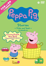 DVD/Peppa Pig Stories 〜Hide and Seek かくれんぼ〜 ほか/キッズ/COBC-7071