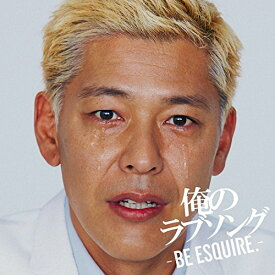 CD/俺のラブソング -BE ESQUIRE.- mixed by DJ和 (解説歌詞付)/オムニバス/AICL-3256