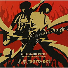 CD/若葉/ポロペッ 2011 Consadole Sapporo Official Support Song
