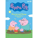 DVD/Peppa Pig Stories and Songs 〜Muddy Puddles みずたまり〜 (DVD+CD)/キッズ/COZX-1424