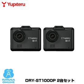 ユピテル ドライブレコーダー DRY-ST1000P×2台セット 前後取付やご家族・ご友人とのシェアに最適 ドラレコ【プラス1年保証で安心】【取説DLタイプ】