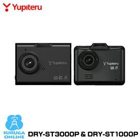 ユピテル ドライブレコーダー DRY-ST3000P+DRY-ST1000Pセット 前後取付やご家族・ご友人とのシェアに最適ドラレコ【プラス1年保証で安心】【取説DLタイプ】