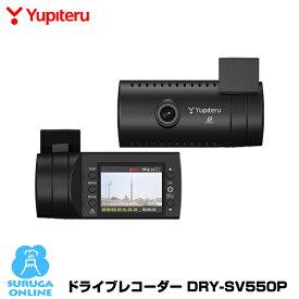 ユピテル ドライブレコーダー DRY-SV550P Gセンサー搭載ブラケット一体型ドラレコ【プラス1年保証で安心】【取説DLタイプ】