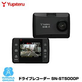 ユピテル ドライブレコーダー SN-ST5000P SUPER NIGHTモデル FULL HD高画質&GPS&HDR搭載ドラレコ【プラス1年保証で安心】【取説DLタイプ】