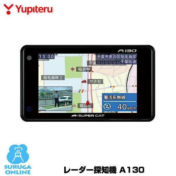 ユピテル GPS & レーダー探知機 A130 ワンボディタイプ アラートCGとPhotoの新警報