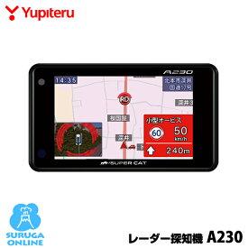 ユピテル GPS & レーダー探知機 A230 ワンボディタイプ アラートCGとPhotoの新警報【安心の日本製】【プラス1年保証で安心】