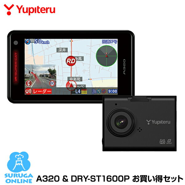 ユピテル レーダー探知機 A320+ドライブレコーダー DRY-ST1600P(取説DLタイプ)セット【プラス1年保証で安心】