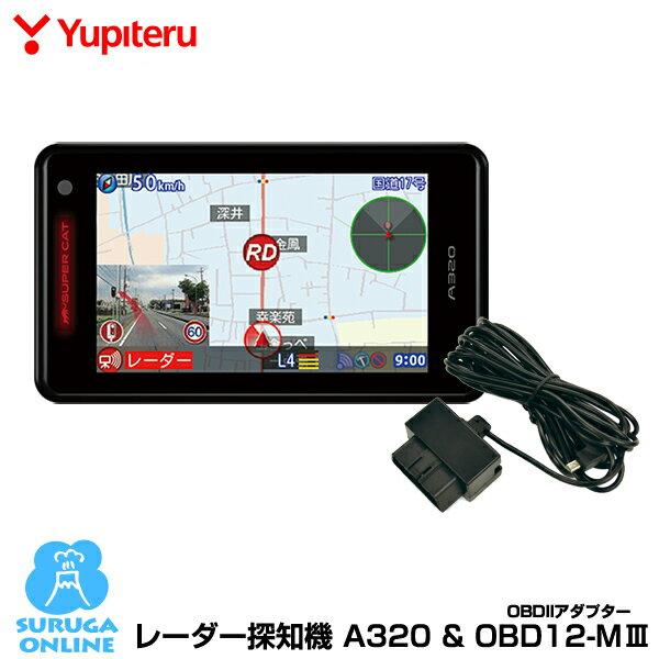 ユピテル GPS & レーダー探知機 A320+OBDIIアダプター・OBD12-MIIIセット【安心の日本製】【プラス1年保証で安心】GWR303sd同等品