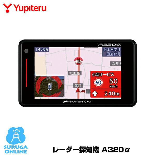 ユピテル GPS & レーダー探知機 A320α ワンボディタイプ CGアラート×Photoで警報進化【プラス1年保証で安心】【取説DLタイプ】