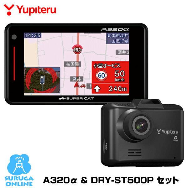 ユピテル GPS & レーダー探知機 A320α(GWR403sd同等品)+ドライブレコーダー DRY-ST500Pセット
