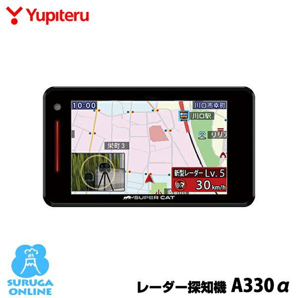 ユピテル GPS & レーダー探知機 A330α ワンボディタイプ ゲリラオービスに新対応