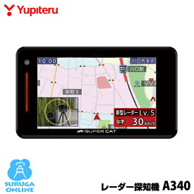ユピテル GPS & レーダー探知機 A340(A330の後継機種) ワンボディタイプ ゲリラオービスを識別警報!【プラス1年保証で安心】