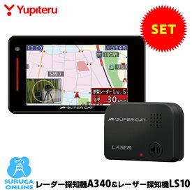 ユピテル GPS & レーダー探知機 A340+レーザー探知機LS10お買い得セット!