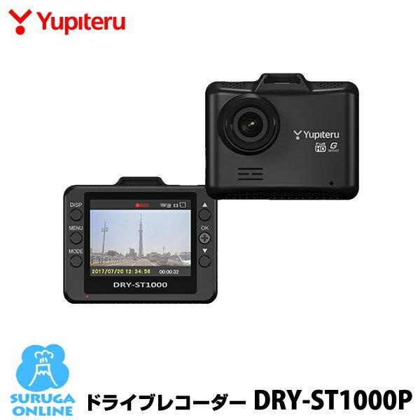 ユピテル ドライブレコーダー DRY-ST1000P FULL HD高画質&HDR&Gセンサー搭載ドラレコ【プラス1年保証で安心】【取説DLタイプ】