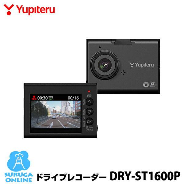 ユピテル ドライブレコーダー DRY-ST1600P/FULL HD高画質 HDR&Gセンサー搭載ドラレコ【プラス1年保証で安心】【取説DLタイプ】