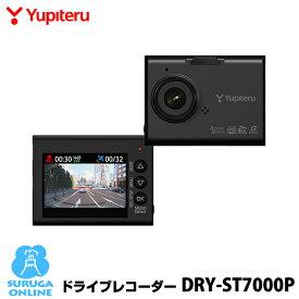 【1000円引きクーポン】ユピテル ドライブレコーダー DRY-ST7000P QUAD HD高画質録画&HDR&アクティブセーフティ機能&GPS搭載ドラレコ【プラス1年保証で安心】【取説DLタイプ】