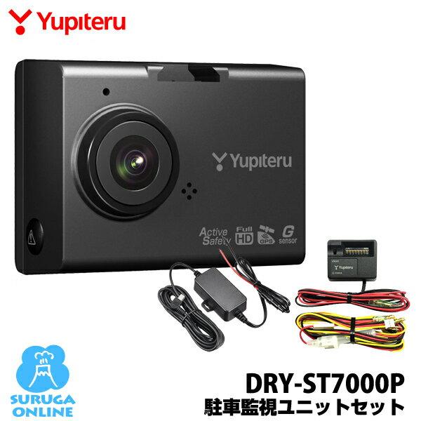 ユピテル ドライブレコーダー DRY-ST7000P+電圧監視機能付電源ユニット OP-VMU01+電源直結コード OP-E755 お得な駐車記録3点セット【プラス1年保証で安心】【取説DLタイプ】
