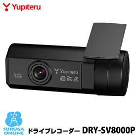 ユピテル ドライブレコーダー DRY-SV8000P QUAD HD録画&GPS&HDR&WiFi搭載 ブラケット一体型ドラレコ【プラス1年保証で安心】【取説DLタイプ】