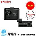ユピテル 前後2カメラ ドライブレコーダー DRY-TW7000c シガープラグ接続ドラレコ【プラス1年保証で安心】【取説DLタ…