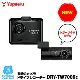 ユピテル 前後2カメラ ドライブレコーダー DRY-TW7000c シガープラグ接続ドラレコ【プラス1年保証で安心】【取説DLタイプ】GPS&HDR&アクティブセーフティ搭載