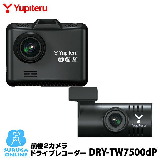 ユピテル 前後2カメラ ドライブレコーダー DRY-TW7500dP FULL HD高画質録画&GPS&HDR搭載ドラレコ【2019年新発売】【プラス1年保証で安心】