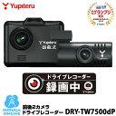 【今だけドラレコ搭載ステッカープレゼント】ユピテル 前後2カメラ ドライブレコーダー DRY-TW7500dP FULL HD高画質録…