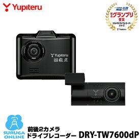 【特別特価&ポイント5倍&5%OFFクーポン】前後2カメラ ドライブレコーダー ユピテル DRY-TW7600dP 超広角 FULL HD高画質録画 GPS&HDR搭載 電源直結モデル 常時・衝撃録画