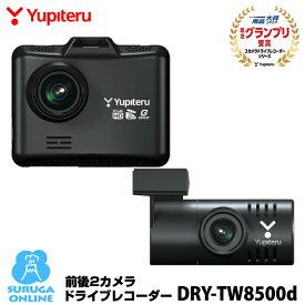 ユピテル 前後2カメラ ドライブレコーダー DRY-TW8500d FULL HD高画質録画、GPS&HDR搭載 リア広角ドラレコ【プラス1年保証で安心】