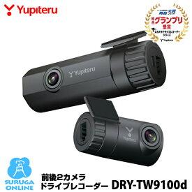 ユピテル 前後2カメラ ドライブレコーダー DRY-TW9100d FULL HD高画質録画、GPS&HDR搭載 リアSTARVIS搭載&広角ドラレコ【プラス1年保証で安心】【取説DLタイプ】