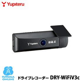 《セール価格》ユピテル ドライブレコーダー DRY-WiFiV3c スイングタイプ 無線LAN内蔵 GPS&Gセンサー搭載(DRY-V2の上位機種)
