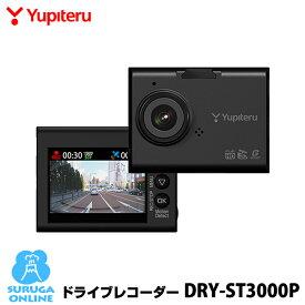 ユピテル ドライブレコーダー DRY-ST3000P HDR&FULL HD高画質記録&GPS搭載ドラレコ【プラス1年保証で安心】【取説DLタイプ】