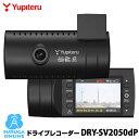 ユピテル ドライブレコーダー DRY-SV2050dP FULL HD高画質録画&GPS&HDR搭載 ブラケット一体型ドラレコ【プラス1年保…