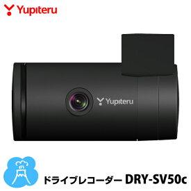 ユピテル ドライブレコーダー DRY-SV50c Gセンサー搭載ブラケット一体型ドラレコ【プラス1年保証で安心】