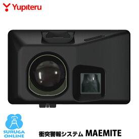 ユピテル 衝突警報システム Maemite(マエミテ) FCW-L1【プラス1年保証で安心】